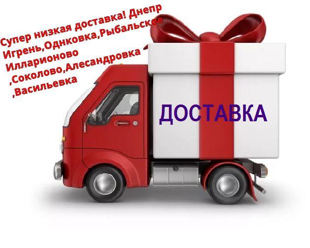 Доставка Днепр -Игрень/Одинковка/Александровка от 300 грн
